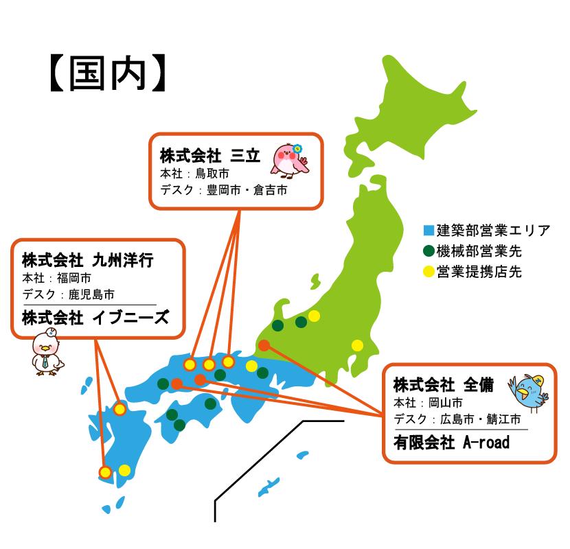 営業提携先地図